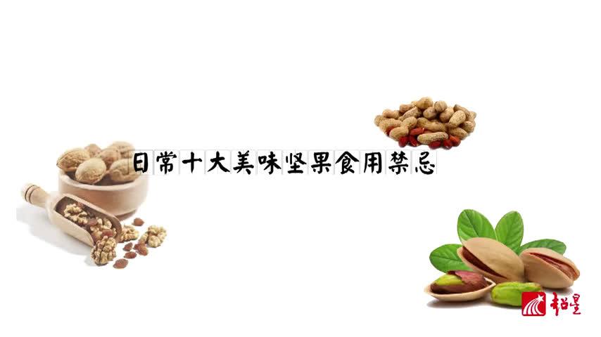 日常十大美味坚果食用禁忌logo版