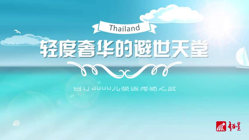 轻度奢华的避世天堂-自订3000元泰国海岛之游logo版